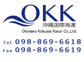 沖縄国際海運